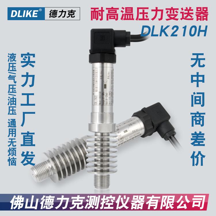 DLK210H高溫液位傳感器|高溫油位傳感器|高溫水位傳感器