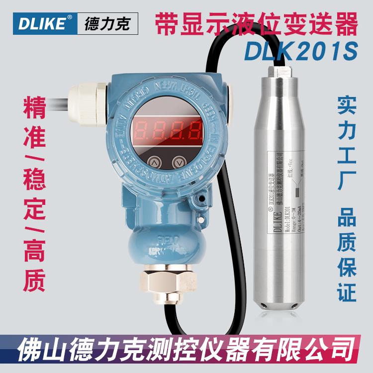 數顯水位傳感器|數顯液位傳感器|帶顯示液位變送器
