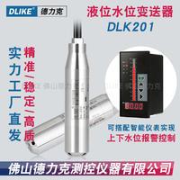 水位自動控制|水塔水位自動控制|水箱水位自動控制|水池水位自動控制 DLK201+DLK502H