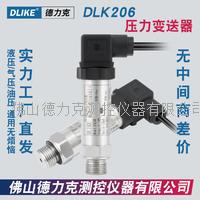 水管水壓傳感器|水管水壓傳感器參數|水管水壓傳感器生產廠家 DLK206