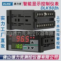 压力显示控制仪表|液位显示控制仪表|温度显示控制仪表|智能显示控制仪表 DLK502H