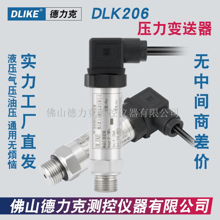 水壓力傳感器|恒壓供水水壓力傳感器|恒壓供水用水壓力傳感器
