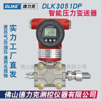 高精度智能差壓變送器|電容式差壓傳感器 DLK3051DP