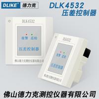 壓差控制器余壓傳感器防排煙系統前室樓梯間走道余壓監測 DLK4532