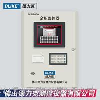 佛山德力克余壓監控器余壓控制系統防排煙余壓監控主機 DLK8050