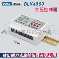 德力克DLK4560余壓控制器壓差控制器余壓監控系統壓差控制器前室樓梯間 DLK4560