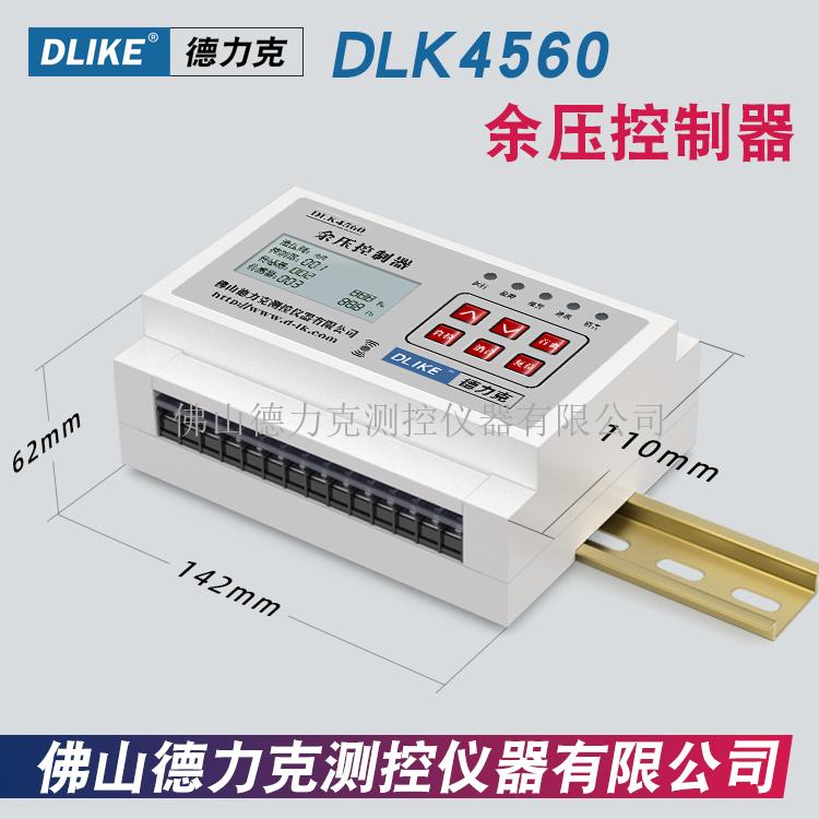 德力克DLK4560余壓控制器余壓監控系統壓差控制器前室樓梯間壓差控制