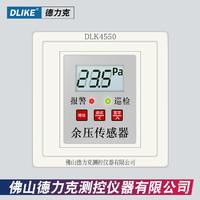 德力克DLK4550余壓傳感器余壓監控系統壓差傳感器前室樓梯間疏散通道余壓監控系統 DLK4550