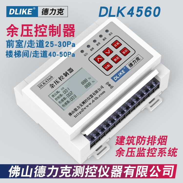 德力克余压控制器余压监控系统压差控制器前室楼梯间压差控制疏散通道监控系统