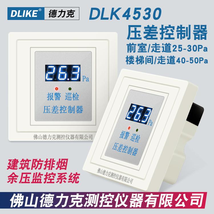 德力克DLK4530余壓傳感器疏散通道監控系統余壓監控系統壓差控制器前室樓梯間余壓測控