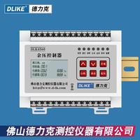 德力克DLK4560余壓控制器余壓監控系統壓差控制器疏散通道余壓監控 DLK4560