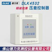 德力克DLK4532余壓傳感器壓差控制器壓差控制系統疏散通道余壓監控系統 DLK4532