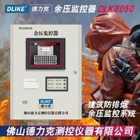 德力克DLK8050余壓監控器余壓疏散通道余壓監控系統建筑防煙排煙余壓控制 DLK8050