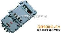 CB900G-Ex隔爆型稱重顯示控制器 CB900G-Ex