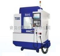 T500鉆攻中心 T500