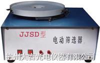 電動篩選器 JJSD