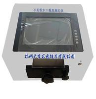 小麥粉加工精度測定儀 DSF-IV