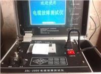 电缆故障测试仪 ZDL-2000型