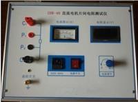 ZDR-40直流电机片间电阻测试仪 ZDR-40