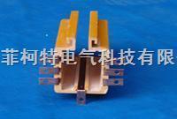 DHG-4-35/140A滑触线(铝滑触线) DHG-4-35/140A