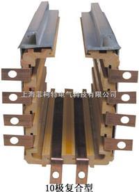 DHGJ-4-20/100A铝塑外壳滑触线 DHGJ-4-20/100A