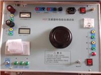 互感器伏安特性测试仪 HGY