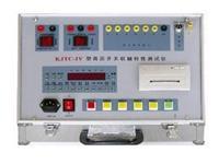 断路器综合测试仪 KJTC-IV