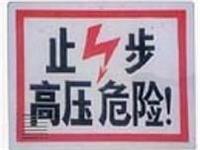 安全标示牌 警示牌