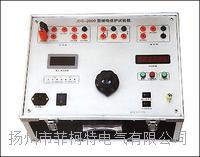 MEJB-V单相继电保护测试仪 MEJB-V单相继电保护测试仪