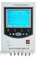 MEQB SF6气体泄漏定量报警系统 MEQB SF6气体泄漏定量报警系统