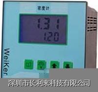 比重计,比重控制器,比重控制仪,密度计,数显比重计,工业比重计,比重控制仪  WK-800