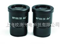 顯微鏡10X/20MM高眼點廣角目鏡