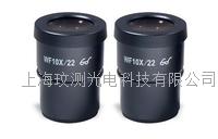 SZ顯微鏡10X/22MM高眼點廣角目鏡 WF10X/22MM