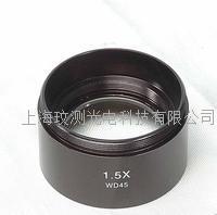 顯微鏡1.5X輔助物鏡  增倍鏡 1.5X