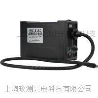 21V150W鹵素燈單支軟管分叉光纖冷光源 WC-1150