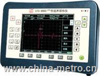 鋼軌探傷儀CTS-9003plus