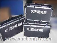機場消防檢查儀器箱