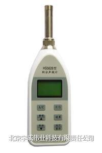 HS5628積分聲級計