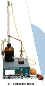 微量水份测定仪 KF-HS