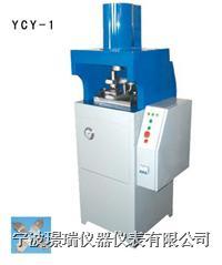 液压冲样机 YCY-1型