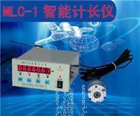 MLC-1A智能计长显示器 MLC-1A