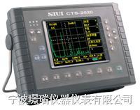 CTS-2020数字超声探伤仪 CTS-2020