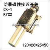 飞机型KYCX-1永磁限位开关 KYCX-1