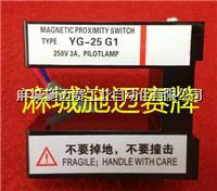 YG-25G1|电梯配件|三菱平层感应器YG-25G1 YG-25G1