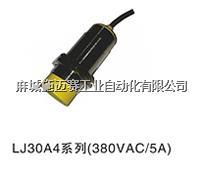 【380V/5A】大电流接近开关LJ30A4-15-J3/EW LJ30A4-15-J3/EW