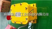 【380VAC,2A】纵向防撕裂检测器FSZL-K FSZL-K
