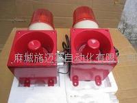 声光报警器、防爆报警装置BC-110