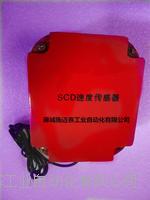速度传感器盒子SCD-1 SCD-10