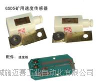 GSD5矿用隔爆型速度传感器