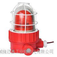 防爆声光报警器HW-RS100/DC24V高亮度LED灯